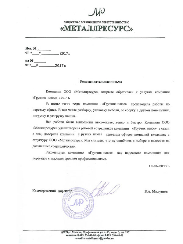 Компания металлресурс москва официальный сайт подробная инструкция по созданию сайтов